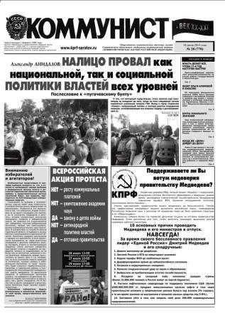 «Коммунист – век XX-XXI» №24-28 (766-770)  2013 года