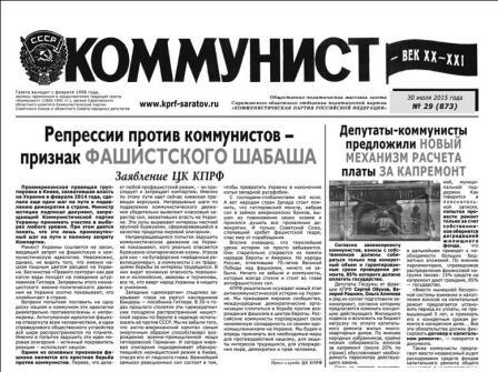 «Коммунист – век XX-XXI» №29 (873) от 30 июля 2015 года