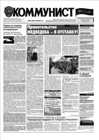 «Коммунист – век XX-XXI» №30 (772) 1 августа 2013 года