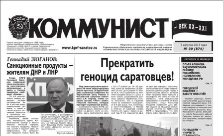 «Коммунист – век XX-XXI» №30 (874) от 6 августа 2015 года