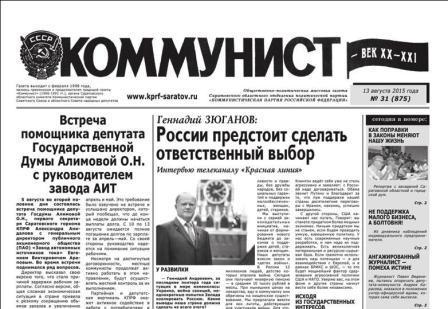 «Коммунист – век XX-XXI» №31 (875) от 13 августа, №32 (876) от 20 августа, №33 (877) от 27 августа, №34 (878) от 3 сентября  2015 года