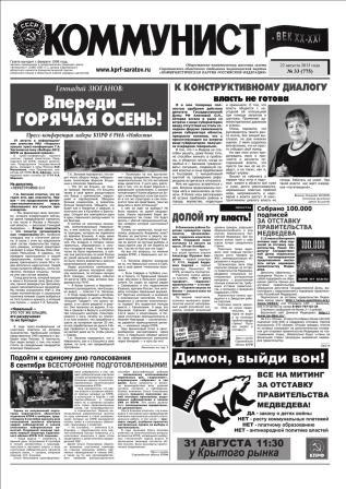 Газеты «Коммунист – век XX-XXI» №32 (774) 15 августа 2013 года и №33 (775) от 22 августа 2013 года