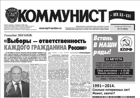 «Коммунист – век XX-XXI» №33 (826) 21 августа 2014 года
