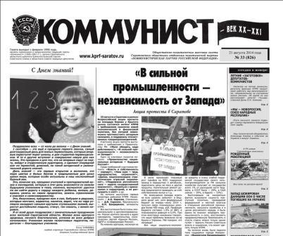 «Коммунист – век XX-XXI» №34 (827) 21 августа 2014 года