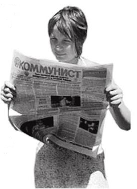 Начинается подписка на газету «Коммунист — век XX—XXI» на 1-е полугодие 2015 г.
