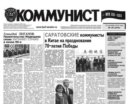 «Коммунист – век XX-XXI» №35 (879) от 11 сентября 2015 года