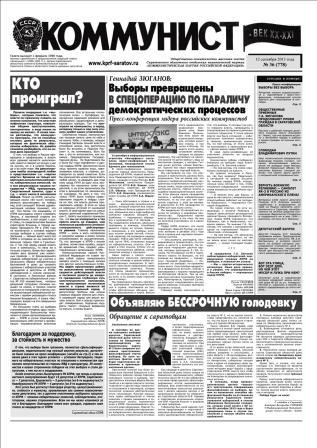 «Коммунист – век XX-XXI» №36 (778) 12 сентября 2013 года