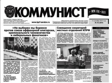«Коммунист – век XX-XXI» №36 (829) 11 сентября 2014 года