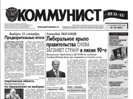 «Коммунист – век XX-XXI» №36 (880) от 17 сентября 2015 года