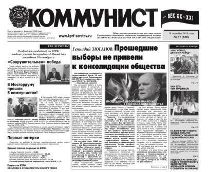 «Коммунист – век XX-XXI» №37 (830) 18 сентября 2014 года