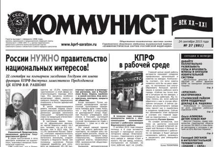 «Коммунист – век XX-XXI» №37 (881) от 24 сентября 2015 года