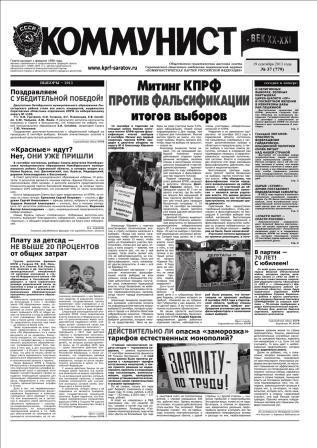 «Коммунист – век XX-XXI» №37 (779) 19 сентября 2013 года