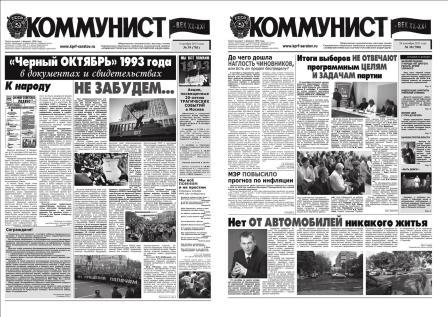 «Коммунист – век XX-XXI» №38 (780) 26 сентября 2013 года и №39 (781) 3 октября 2013 года