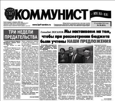 «Коммунист – век XX-XXI» №38 (831) 25 сентября 2014 года