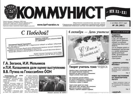 «Коммунист – век XX-XXI» №38 (882) от 1 октября 2015 года