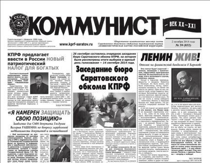 «Коммунист – век XX-XXI» №39 (832) 2 октября 2014 года