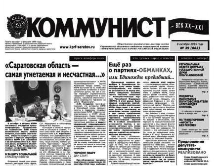 «Коммунист – век XX-XXI» №39 (883) от 8 октября 2015 года