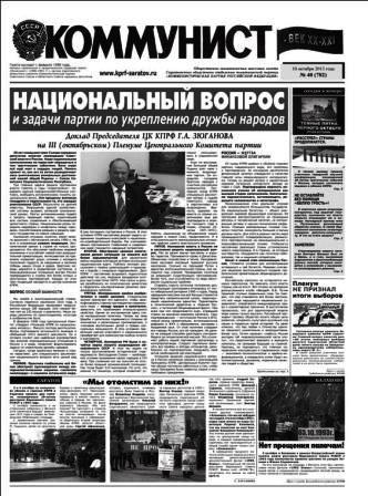«Коммунист – век XX-XXI» №40 (782) 10 октября 2013 года
