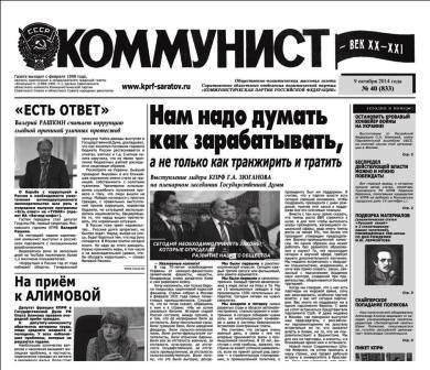 «Коммунист – век XX-XXI» №40 (833) 9 октября 2014 года