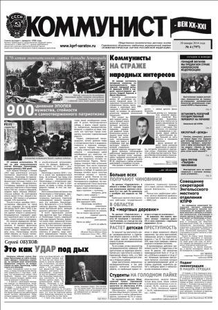 «Коммунист – век XX-XXI» №4 (796) 30 января 2014 года