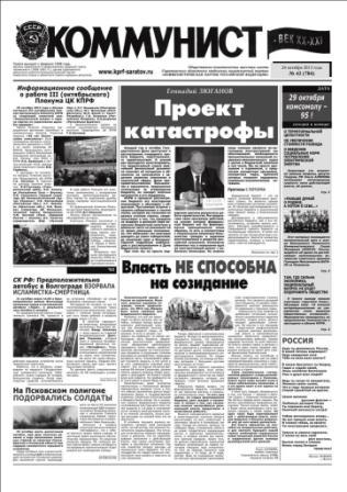 «Коммунист – век XX-XXI» №42 (784) 24 октября 2013 года