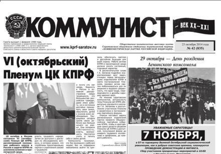«Коммунист – век XX-XXI» №42 (835) 23 октября 2014 года