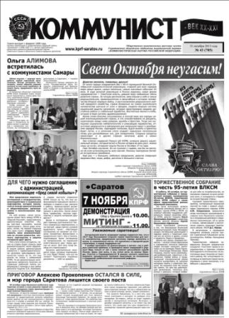 «Коммунист – век XX-XXI» №43 (785) 31 октября 2013 года