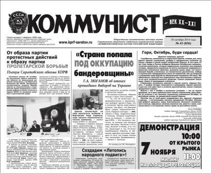 «Коммунист – век XX-XXI» №43 (835) 23 октября 2014 года