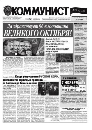 «Коммунист – век XX-XXI» №44 (786) 7 ноября 2013 года