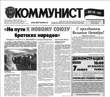 «Коммунист – век XX-XXI» №44 (836) 6 ноября 2014 года