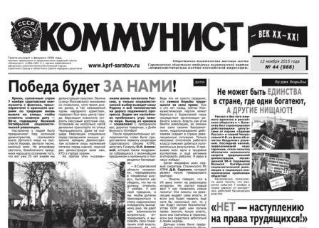 «Коммунист – век XX-XXI» №43 (887) от 5 ноября  и №44 (888) от 12 ноября 2015 года