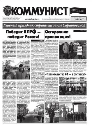 «Коммунист – век XX-XXI» №45 (787) 14 ноября 2013 года
