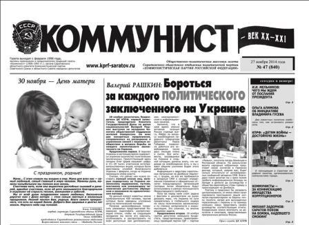 «Коммунист – век XX-XXI» №47 (839) 27 ноября 2014 года