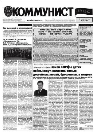 «Коммунист – век XX-XXI» №47 (789) 28 ноября 2013 года