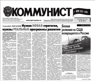 «Коммунист – век XX-XXI» №48 (841) 4 декабря 2014 года