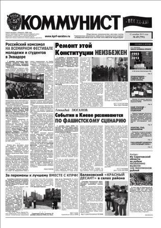 «Коммунист – век XX-XXI» №49 (791) 12 декабря 2013 года