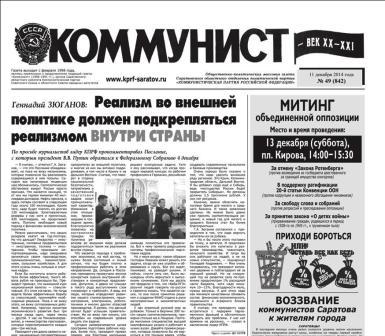 «Коммунист – век XX-XXI» №49 (842) 11 декабря 2014 года