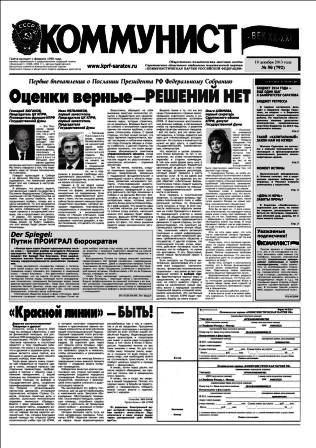 «Коммунист – век XX-XXI» №50 (792) 19 декабря 2013 года