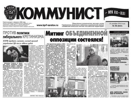 «Коммунист – век XX-XXI» №50 (843) 18 декабря 2014 года