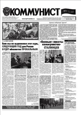 «Коммунист – век XX-XXI» №51 (793) 26 декабря 2013 года
