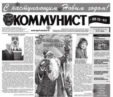 «Коммунист – век XX-XXI» №51 (844) 25 декабря 2014 года