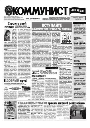 «Коммунист – век XX-XXI» №5 (797) 6 февраля 2014 года