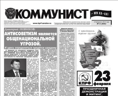 «Коммунист – век XX-XXI» №4 (848) от 5 февраля, №5 (849) от 12 февраля и №6 (850) от 19 февраля 2015 года