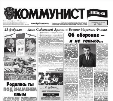«Коммунист – век XX-XXI» №7 (798) 20 февраля 2014 год