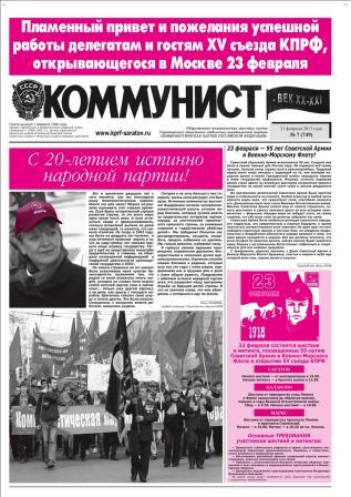 «Коммунист – век XX-XXI» №7 (748) 21 февраля 2013 года