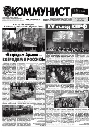 «Коммунист – век XX-XXI» №8 (749) 28 февраля 2013 года