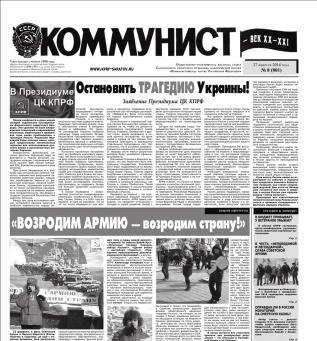«Коммунист – век XX-XXI» №8 (799) 27 февраля 2014 год