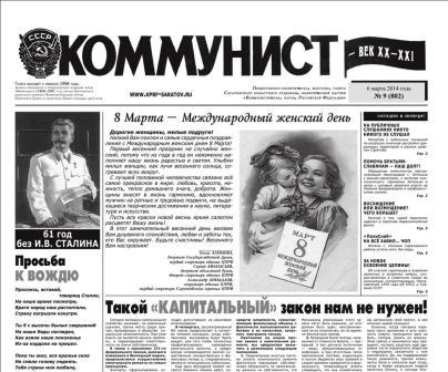 «Коммунист – век XX-XXI» №9 (802) 6 марта  2014 год