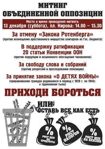листовка митинг 13.12.2014