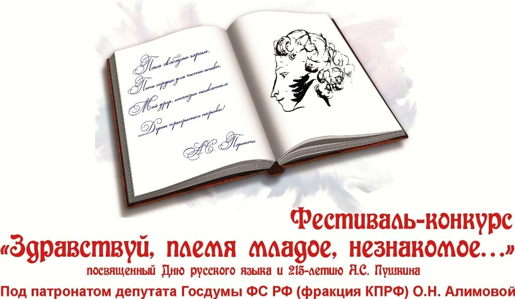 магнит_Пушкин